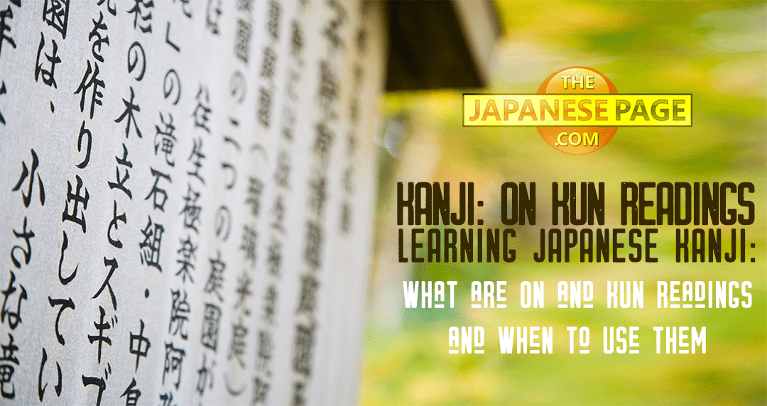 kanji pronunciation | The Japanese Page: Helping You Learn