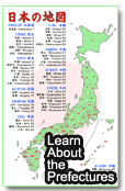 Map of Japan image