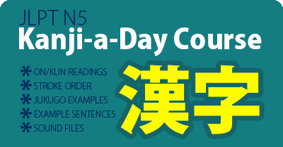Free Daily Email Japanese Lesson Courses