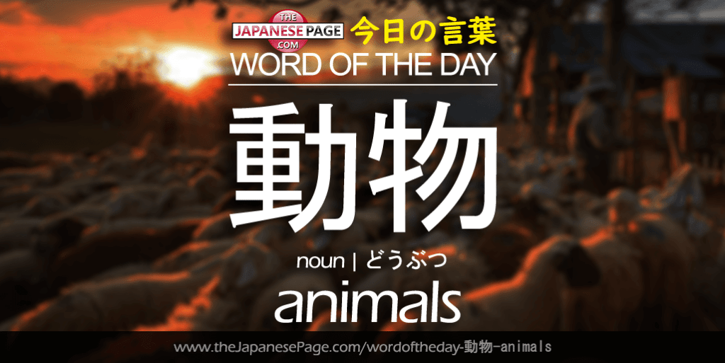 The Japanese Page Word of the Day - Animals