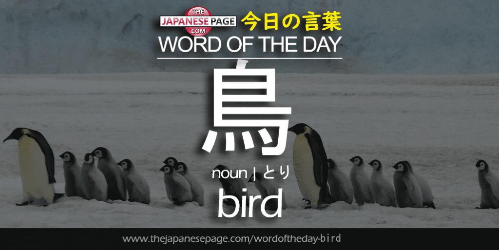 The Japanese Page Word of the Day - Bird