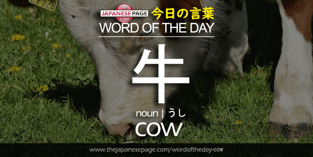 The Japanese Page Word of the Day - Cow