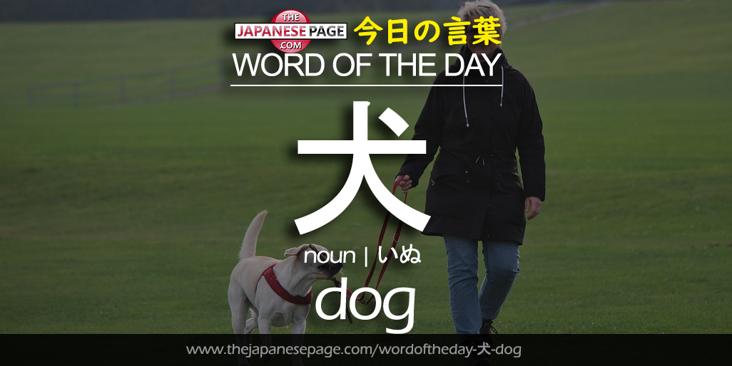 The Japanese Page Word of the Day - Dog