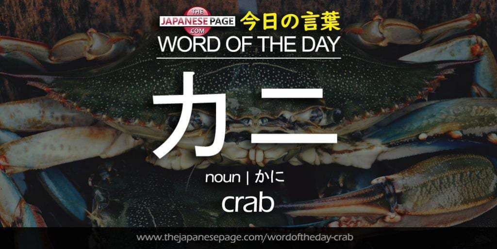 The Japanese Page Word of The Day - Crab