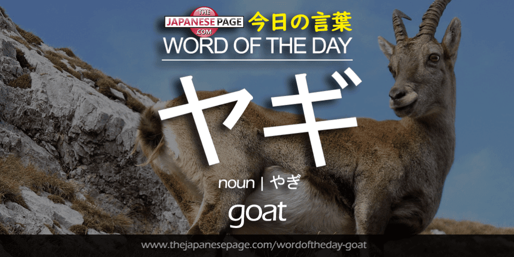 The Japanese Page Word of the Day - Goat