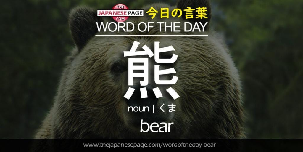 The Japanese Page Word of The Day - Bear