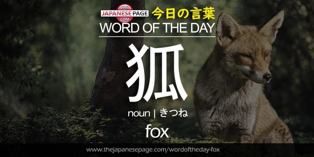 The Japanese Page Word of The Day - Fox