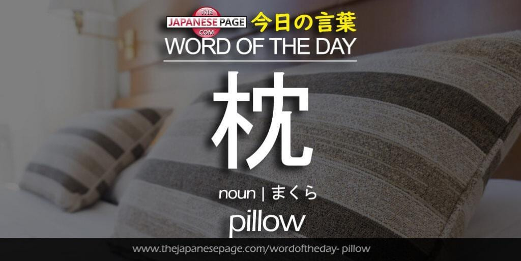 The Japanese Page Word of The Day - Pillow