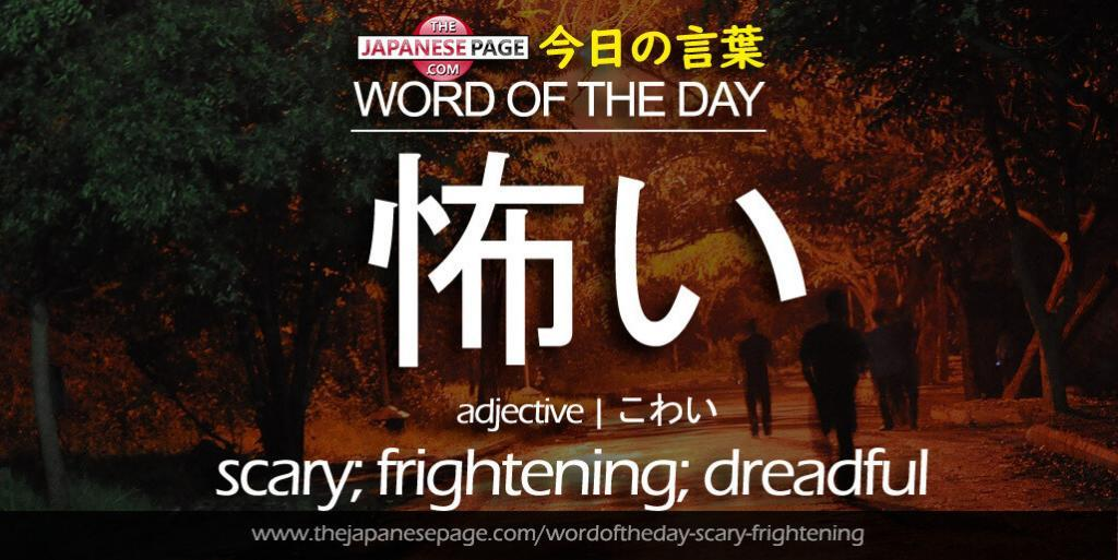 The Japanese Page Word of The Day - Scary-Frightening