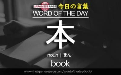 Beginner Word of the Day – 本 [book]