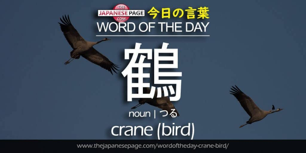 The Japanese Page Word of The Day - Crane (Bird)