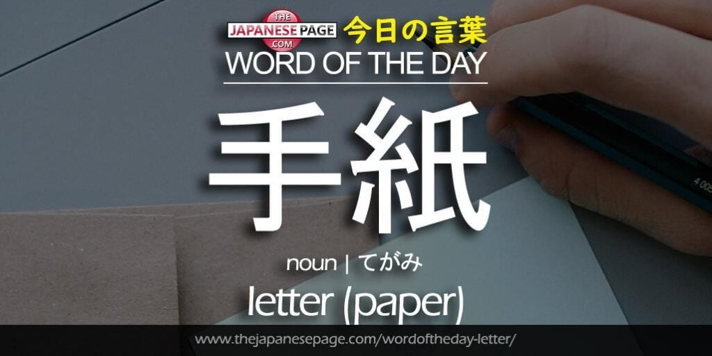 The Japanese Page Word of The Day - Letter