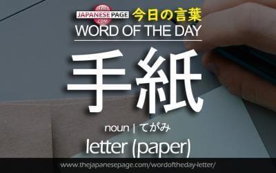Beginner Word of the Day – 手紙 [letter (paper)]