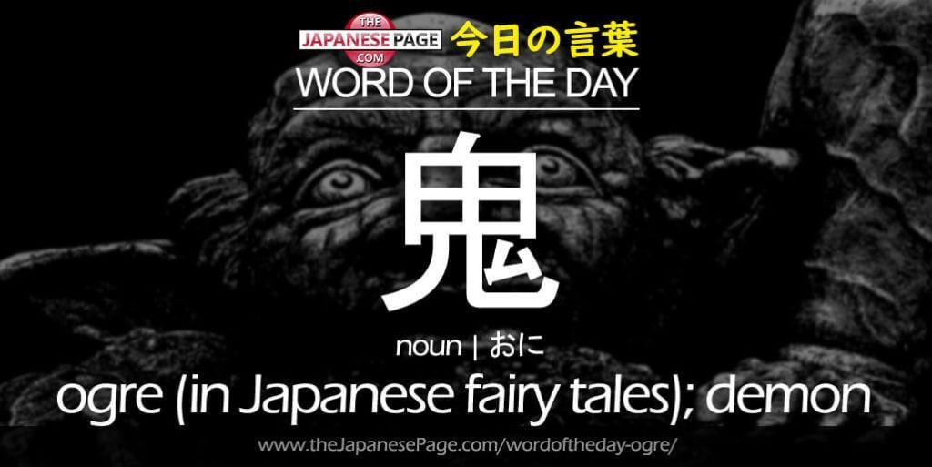 The Japanese Page Word of The Day - Ogre