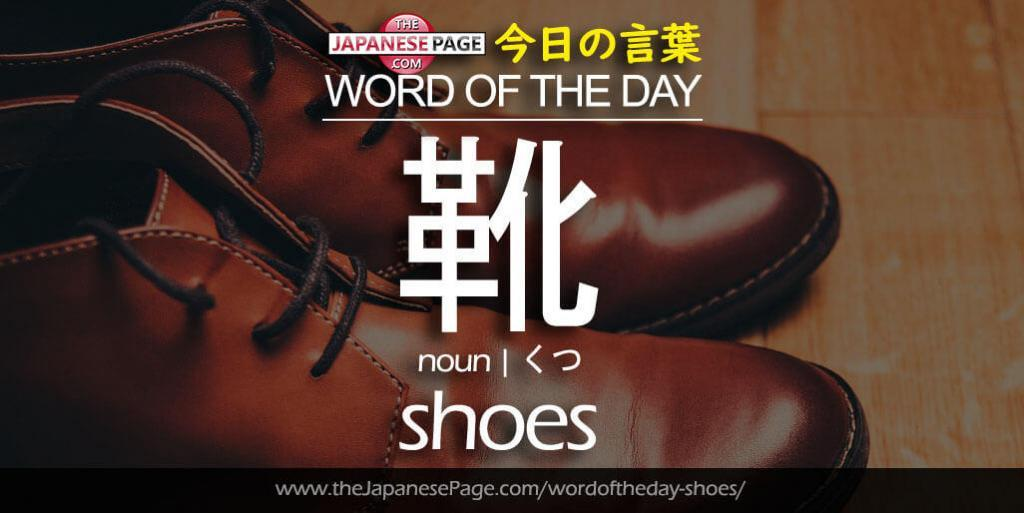 The Japanese Page Word of The Day - Shoes