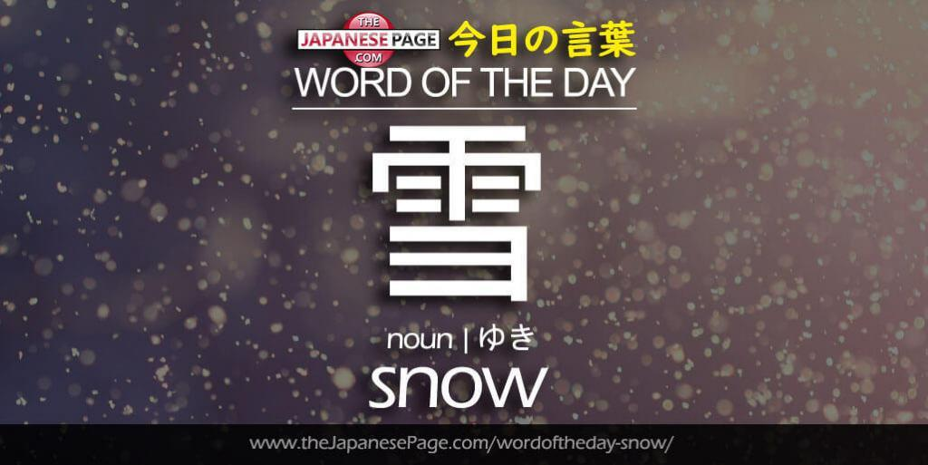 The Japanese Page Word of The Day - Snow