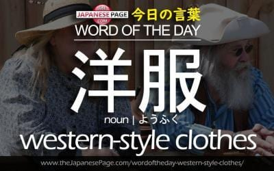 Beginner Word of the Day – 洋服 [Western-style clothes]