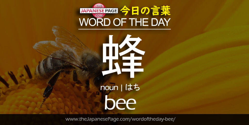 Beginner Word of the Day – 蜂 [bee]