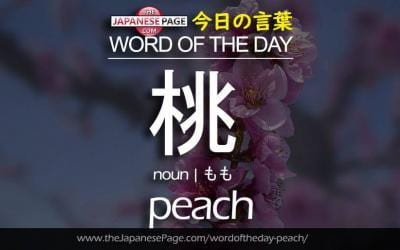 Beginner Word of the Day – 桃 [peach]