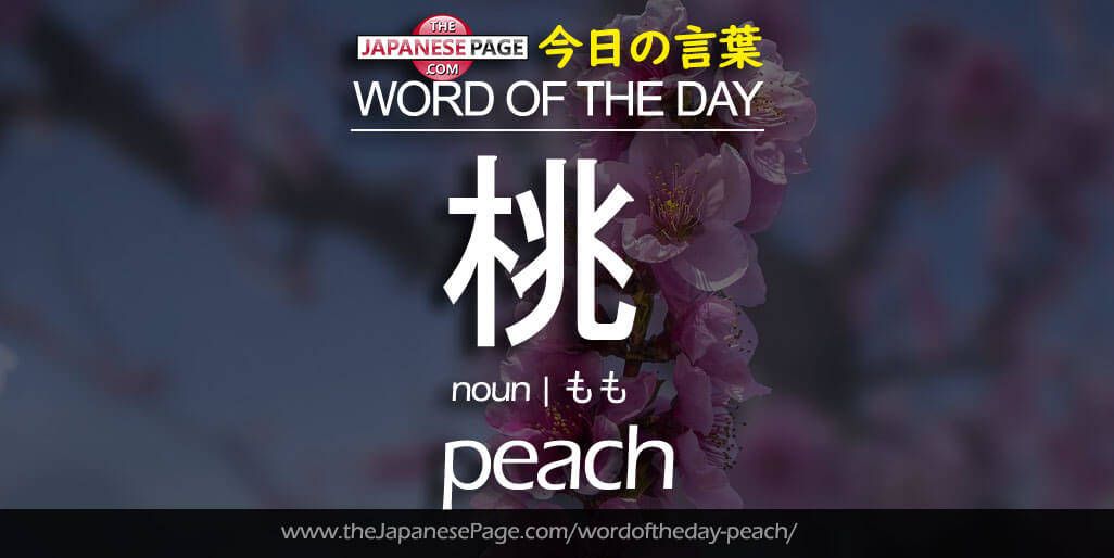 The Japanese Page Word of The Day - Peach