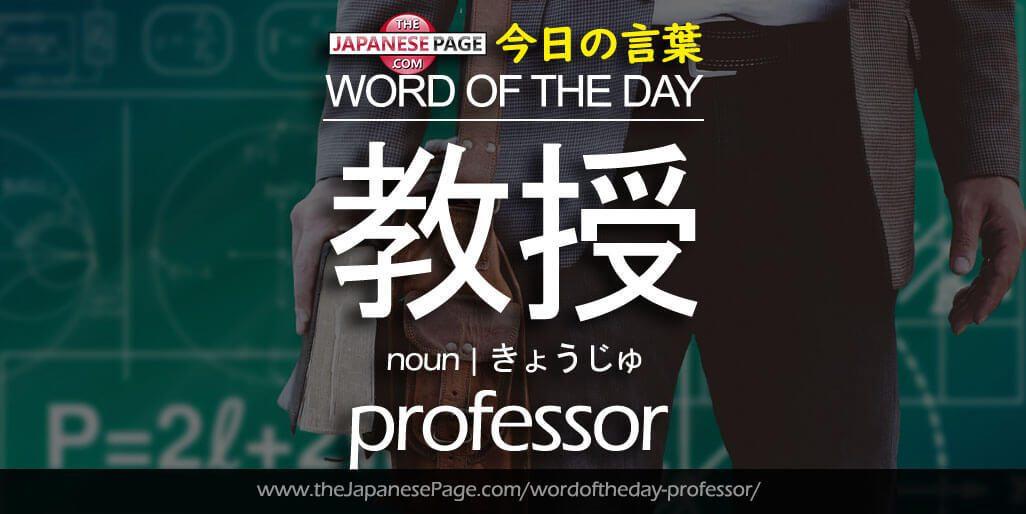 Advanced Word of the Day – 教授 [professor]