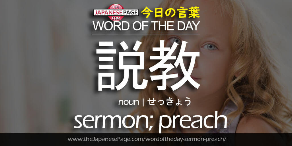 Advanced Word of the Day – 説教 [sermon; preach]
