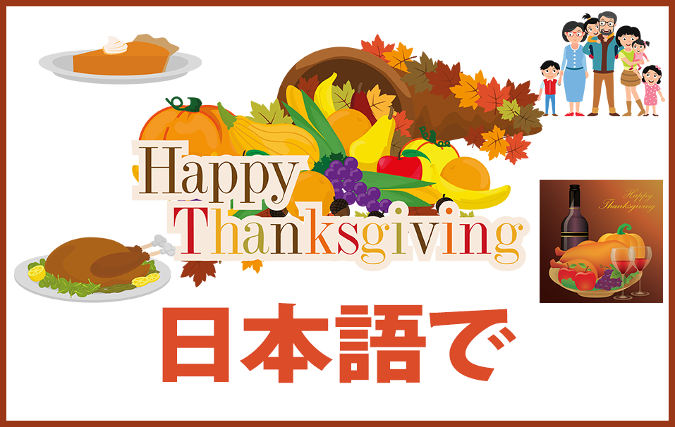 Happy Thanksgiving Day Japanese Vocabulary Lesson