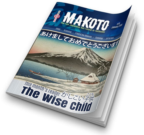 Makoto #10