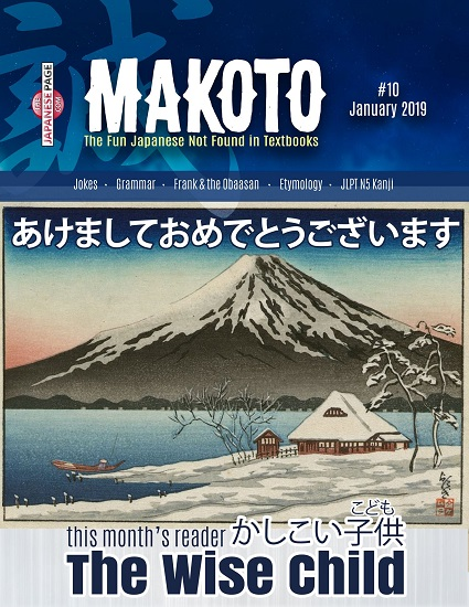 Makoto e-Zine #10 January 2019 Audio Files