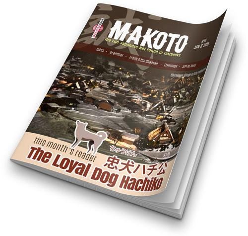 Makoto #11