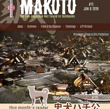makoto -11