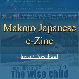 Makoto Japanese eZine