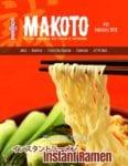 makoto e-zine