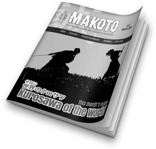 Makoto #13