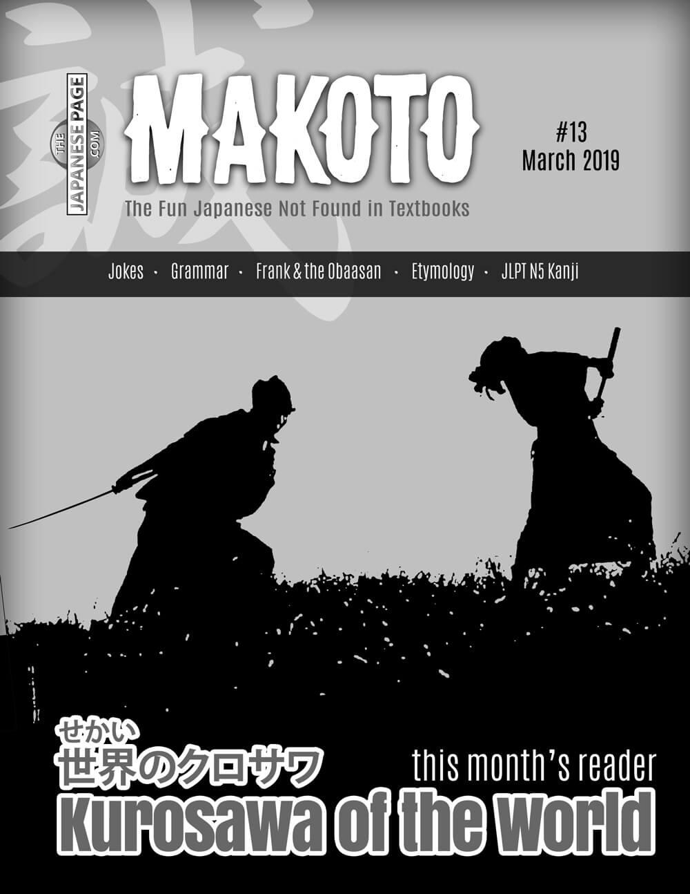 makoto e-zine 13