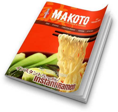 Makoto #12