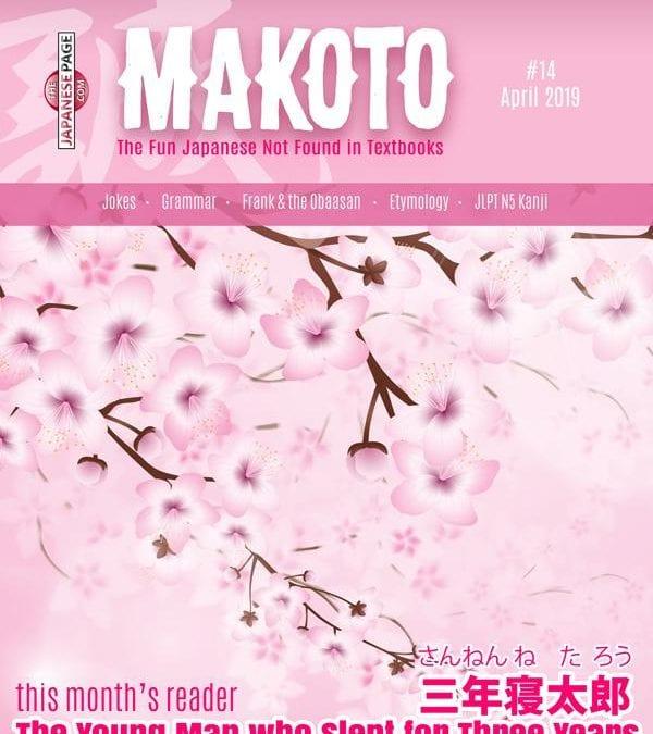 Makoto Japanese e-Zine #14 April 2019 | Digital Download + MP3s