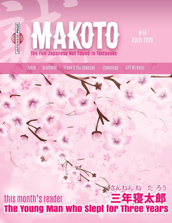 Makoto Japanese e-Zine #14