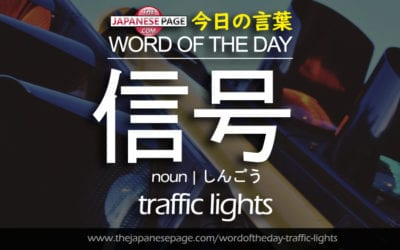 Beginner Word of the Day – 信号 [traffic lights]