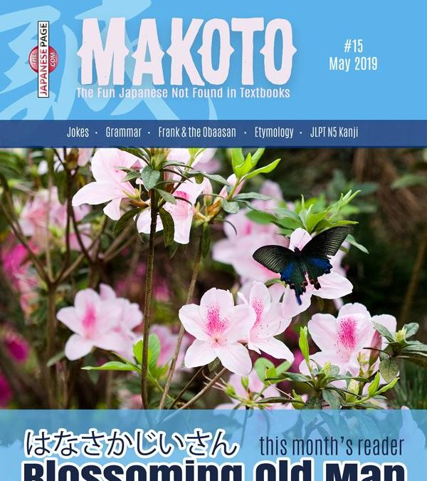 Makoto Japanese e-Zine #15 May 2019 | Digital Download + MP3s