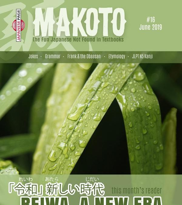 Makoto Japanese e-Zine #16 June 2019 | Digital Download + MP3s