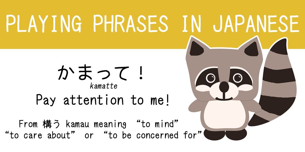いっしょにあそぼ! Let's Play – Japanese Phrases for Children