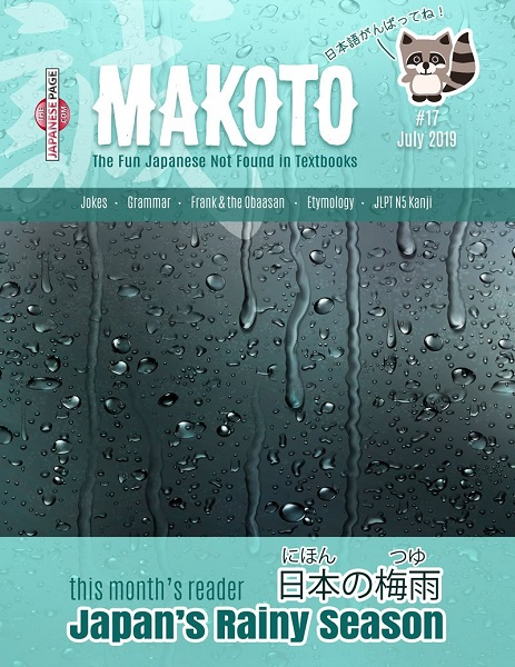 Makoto Japanese e-Zine #17 July 2019 | Digital Download + MP3s