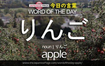 Beginner Word of the Day – りんご [apple]