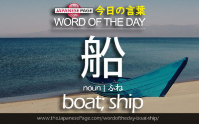 Beginner Word of the Day – 船 [boat; ship]