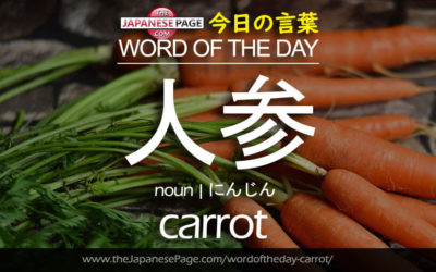 Beginner Word of the Day – 人参 [carrot]