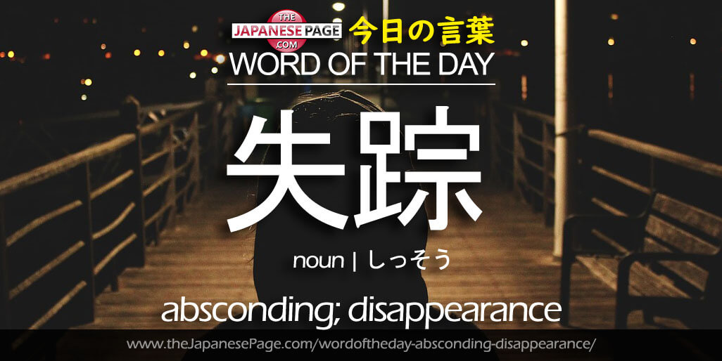 Advanced Word of the Day – 失踪 [absconding; disappearance]