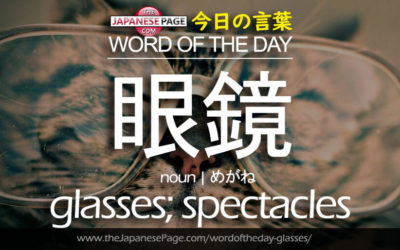 Beginner Word of the Day – 眼鏡 [glasses; spectacles]