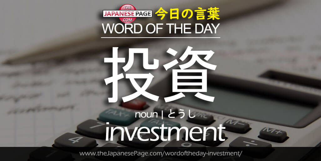 Advanced Word of the Day – 投資 [investment]