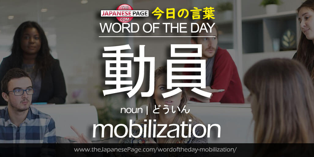 Advanced Word of the Day – 動員 [mobilization]